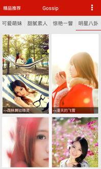 美女图片集锦官网版下载 美女图片集锦手机app下载2.2 安卓版 腾牛安...
