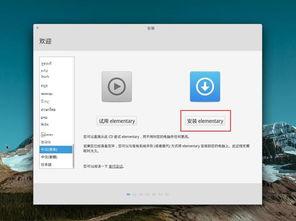 号称最美的Linux发行版 Elementary OS
