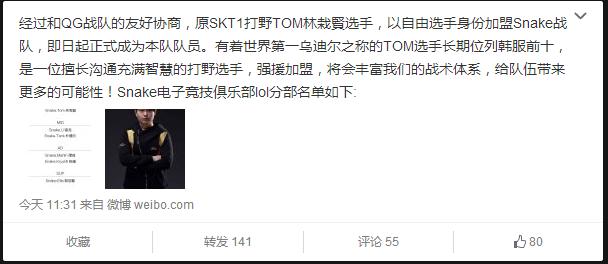 ...日Snake 电子竞技俱乐部在官微上发布信息,原SKT打野选手TOM加...