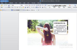 ...word文档里编辑文字时,怎么添加背景图片