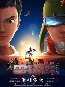 免弗在线观看3d动漫av成人免弗在线视看-动画电影 热血雷锋侠之激情营救 在京首映