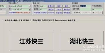 快三开奖结果查询今天 北京江苏快3开奖结果查询地址