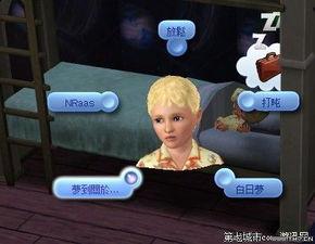 模拟人生3历代记 关于梦的选择的新发现