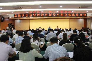 ...局 基层动态 高港区召开法治宣传教育领导小组全体成员会议