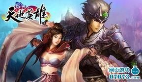 天地英雄 新服国战连胜 天下无双 07073游戏网–