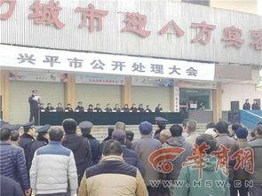陕西兴平公捕公判大会引争议 官方 今后不再召开