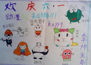 名字画画-儿童画画图片大全 动漫巨星来助阵