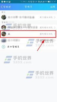QQ群如何设置管理员不接收验证消息