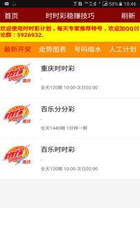 北京赛车PK10计划app下载 北京赛车PK10计划手机版下载 手机北京赛...
