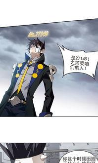 网游之近战法师漫画 第62话 PK王驾到 下 漫客栈