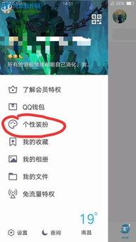 自定义设置手机QQ聊天背景的操作方法