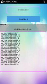 空间人气精灵安卓版下载 空间人气精灵安卓版 2.5.6.12 极光下载站