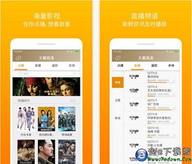 ...国电信天翼高清app v2.4.0 苹果版