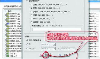 恢复文件类型-FinalData一键恢复 找回你丢失的照片