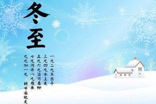 冬至 祝福语 节日