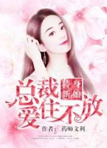 替身新娘,总裁爱住不放在线阅读 林浅宫铭小说 美酷小说网