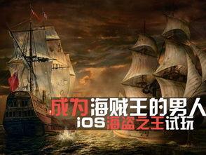 成为海贼王的男人 iOS海盗之王试玩