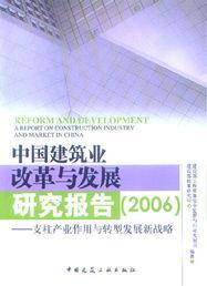 零号变革-中国建筑业改革与发展研究报告 2006 支柱产业作用与转型发展新战...