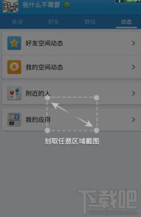 手机qq能截图吗 安卓手机qq怎么开启截屏功能