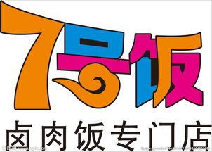 七号饭标志 logo图片
