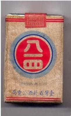 台湾军用香烟 绝对少见