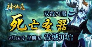 37wan平台2011最新仙侠大作,《神仙