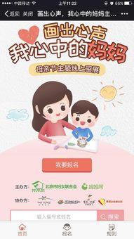 ...联将举办母亲节儿童画展 妈妈网独家承办