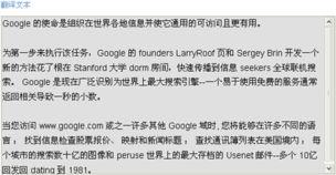 ...先看微软的结果:-微软加油 Windows Live与Google在线翻译对比