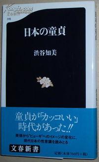 ...原版书 日本の童贞 文春新书 i谷知美 贞操观