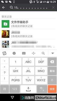 紧急通知 安卓微信大漏洞 千万不要发送或者接收到