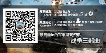 二维码转载本内容请附带本链接:-坦克世界 全球总监致谢中国玩家 4...