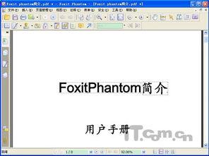 ...m 体积小巧的PDF软件制作工具