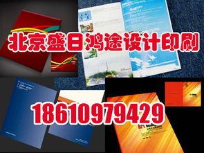 北京宣传册设计印刷公司