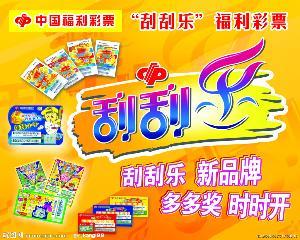 刮刮乐彩票-中国福利彩票