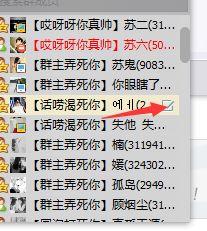 QQ群怎么改群头像