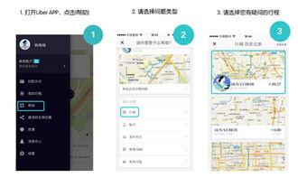 优步客户端联系客服全过程-再遇到奇葩司机不用急Uber的App里也能找...