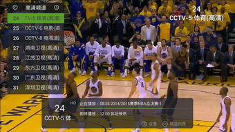 三款直播软件助你无卡顿观看NBA总决赛
