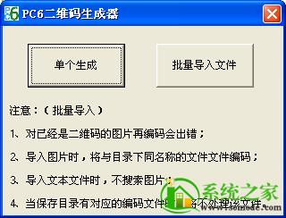 pc6二维码生成器官方下载