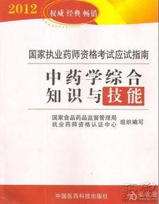...指南 即教材 中药学综合知识与技能PDF高清电子书 执业药师资格考...