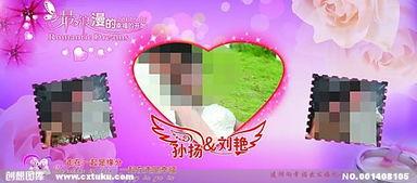 幸福账单温晓菁照片-婚庆背景图片