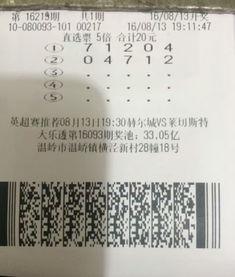 选号方法很独特 浙江台州彩民中排列5大奖50万