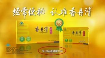 条码君还了解到,自去年8月份开始,香丹清品牌广告开始强势席卷央...