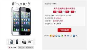 点击图片分期购买iPhone5-怎么买最划算 iPhone5分期购机指南