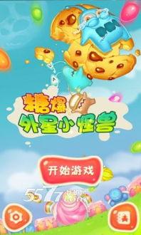 糖爆外星小怪兽下载 糖爆外星小怪兽 塔防射击游戏 安卓版v1.5.2 5577...
