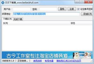 ...贝下载器是一款昵图网资源免费下载工具,包含昵图网共享分素材下...