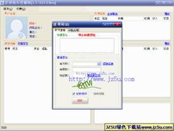 QQ抢车位外挂 爱泡抢车位辅助v2.4绿色免费版