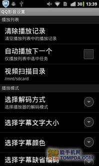 QQ影音-无线生活一手掌握 腾讯手机软件推荐