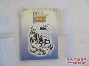 青少年神游世界丛书 凡尔纳科幻作品精读本2 3 4 5 6 7 8 9 10九本合售