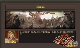 乱世纷争 号令天下 PVE战役初体验