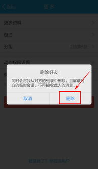 手机QQ怎么删除好友